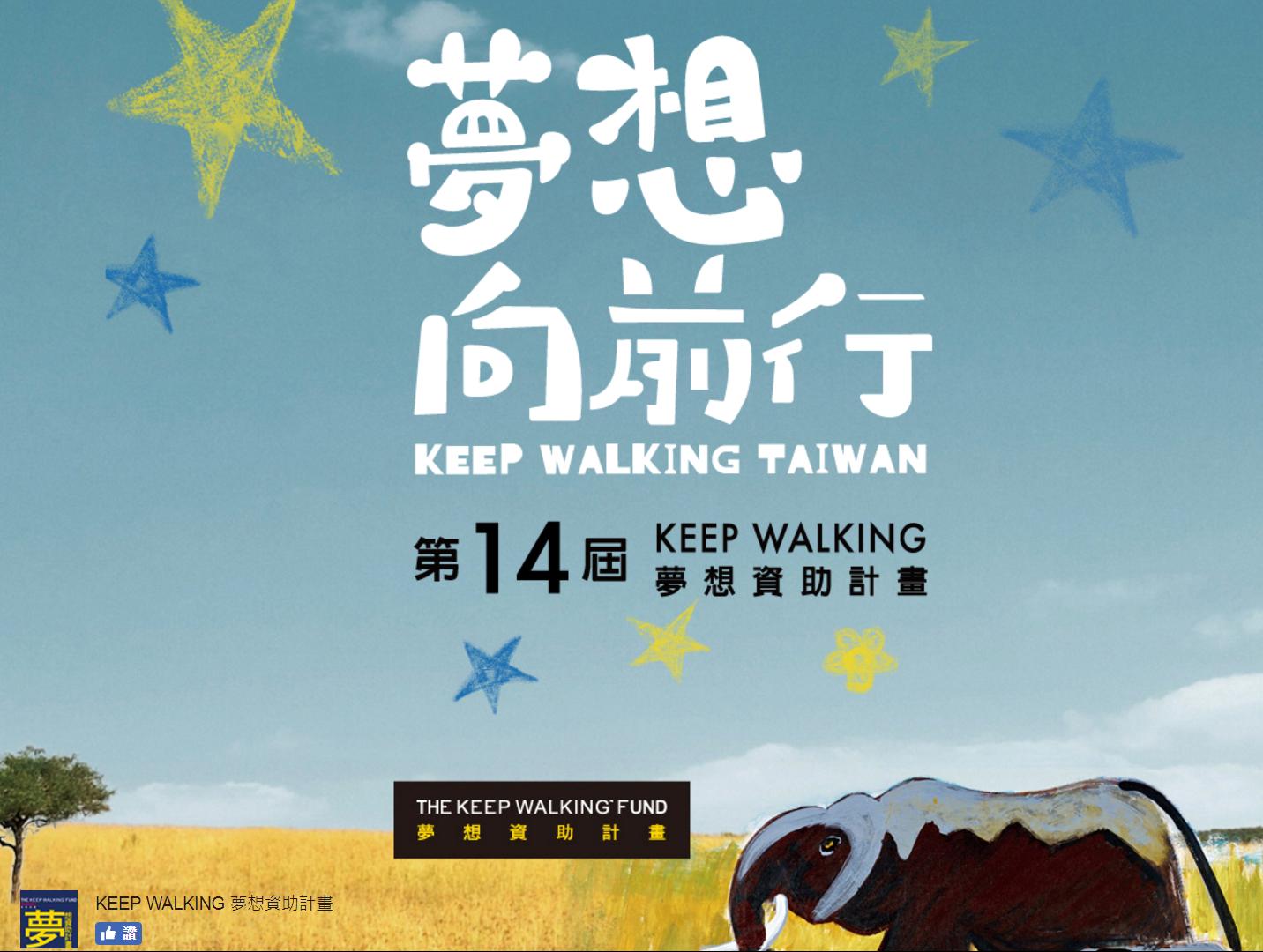 【活動轉知】第14屆KEEP WALKING夢想...