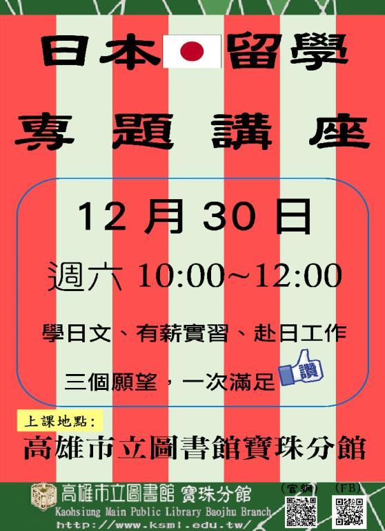 【活動轉知】高雄市立圖書館12/30講座:學日文...