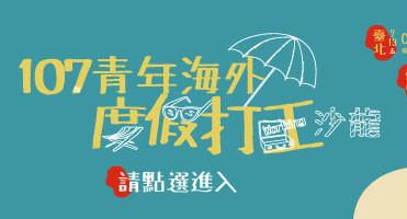 教育部青年發展署「青年海外度假打工沙龍」