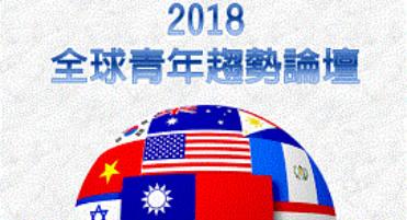 教育部青年發展署「2018全球青年趨勢論壇」青年...
