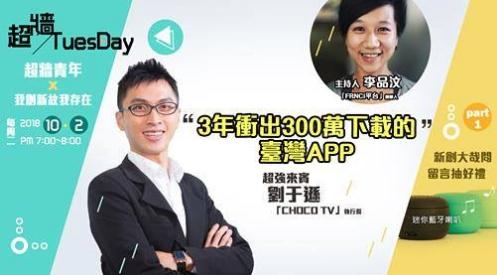 【超牆TuesDay】劉于遜~3年衝出300萬下...