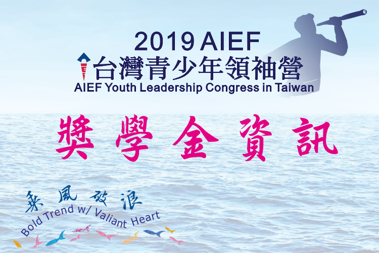 【轉知】2019 AIEF 臺灣青少年領袖營獎學...