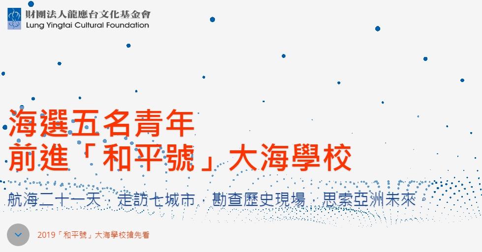 【轉知】龍應台文化基金會:海選五位青年,前進「和...