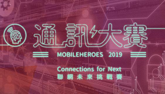【轉知】2019通訊大賽 Connections...