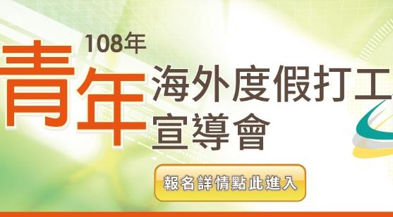 教育部青年發展署「108年青年海外度假打工宣導會」