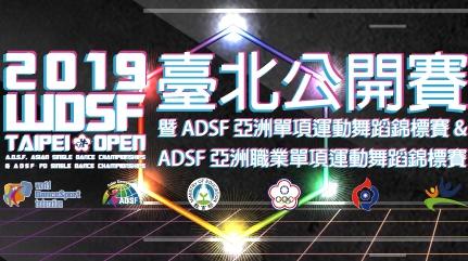 【轉知】2019 WDSF臺北公開賽國際志工招募