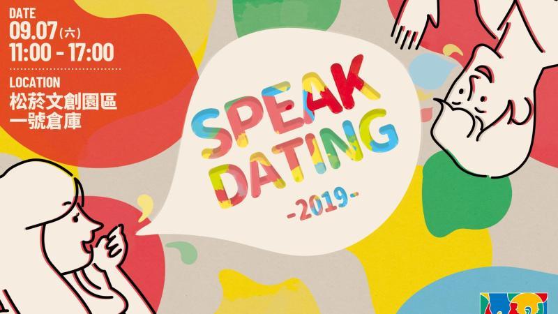 【轉知】2019 Speak Dating歐洲語...